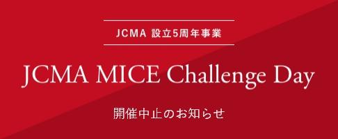 JCMA MICE Challenge Day