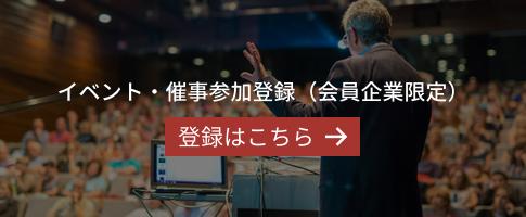 イベント・催事参加登録(会員企業限定)