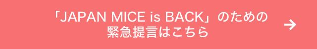 「JAPAN MICE is BACK」のための緊急提言はこちら