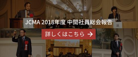 JCMA 2018年度 中間社員総会報告