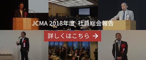 JCMA 2018年度  社員総会報告