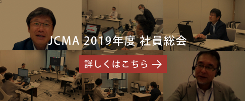 JCMA 2019年度  社員総会報告